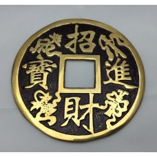 Chinese Coin - Brass - 4.5""