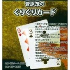 Guri Guri Card